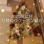 【2020年12月】月替わりクーポン紹介